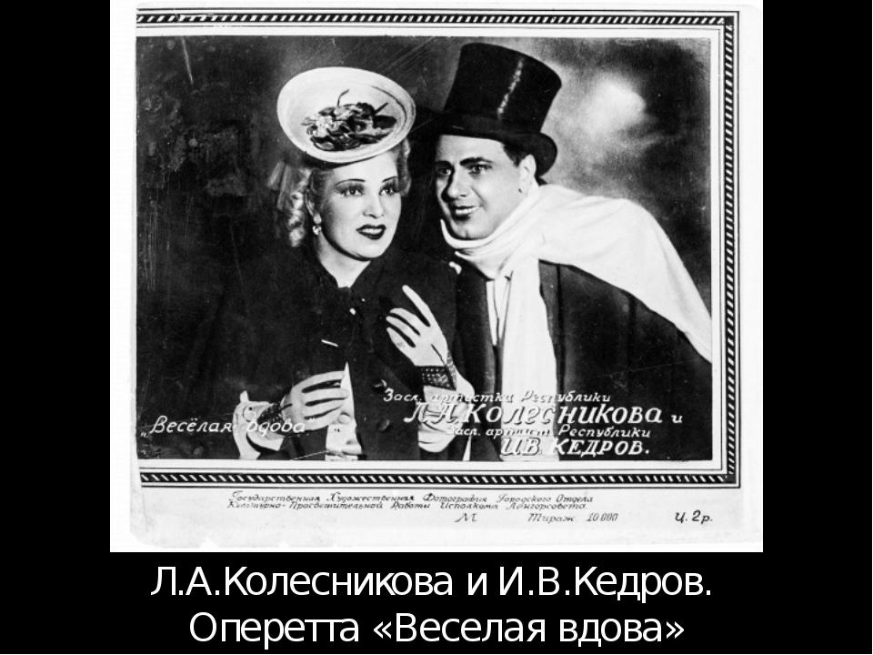 Л.А.Колесникова и И.В.Кедров. Оперетта «Веселая вдова» Труппа набирается стих...