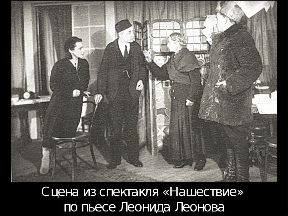 Сцена из спектакля «Нашествие» по пьесе Леонида Леонова Это в том числе знак...