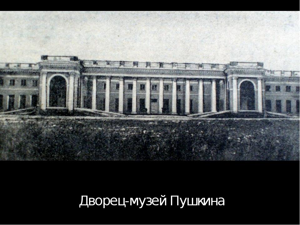 Дворец-музей Пушкина Из дворца-музея Пушкина вывезли бесценную янтарную комна...