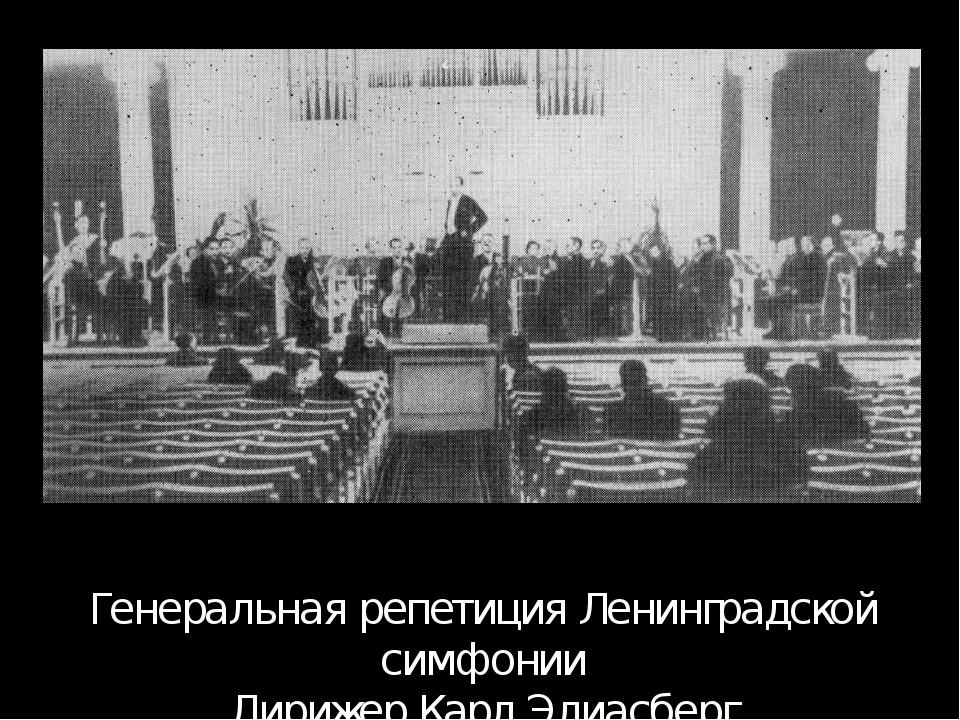 Генеральная репетиция Ленинградской симфонии Дирижер Карл Элиасберг Струнную...