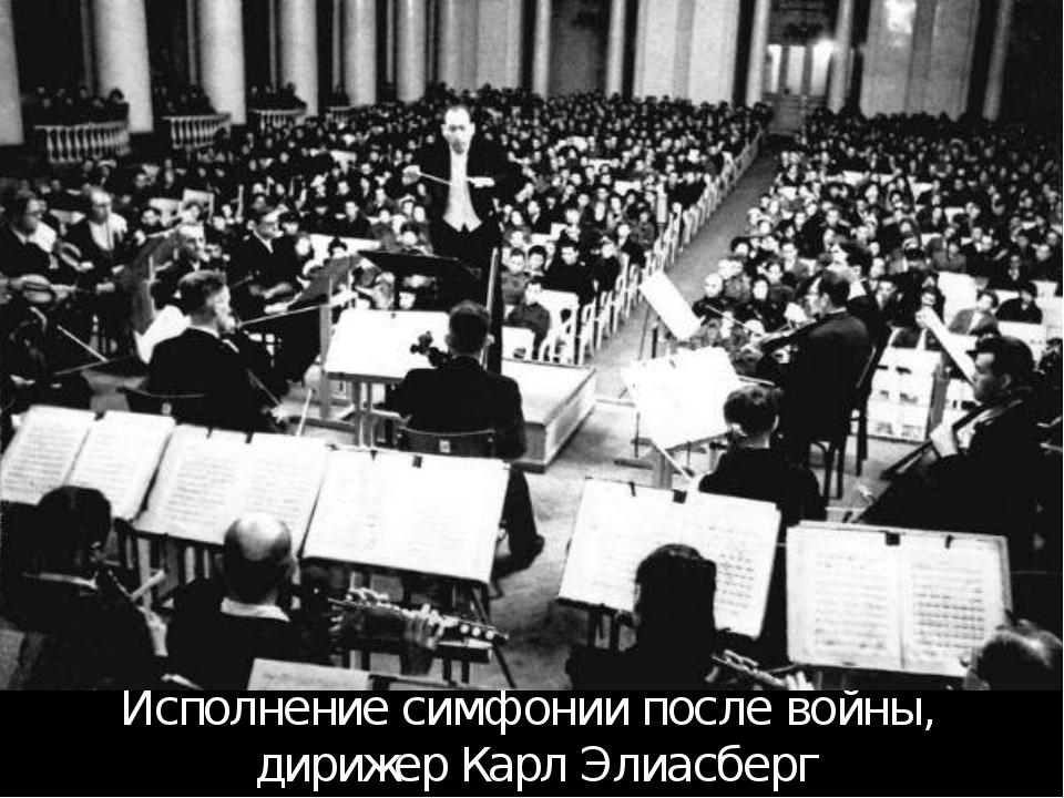 Исполнение симфонии после войны, дирижер Карл Элиасберг Музыканты заняли свои...