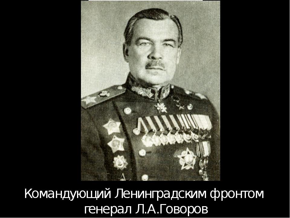 Командующий Ленинградским фронтом генерал Л.А.Говоров В небе над Ленинградом...