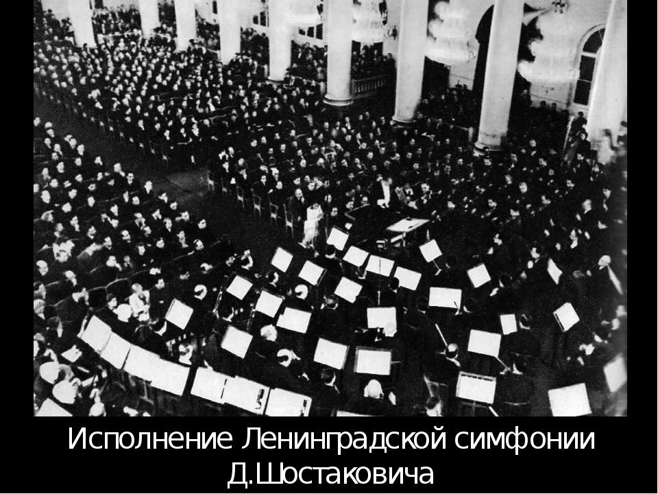 Исполнение Ленинградской симфонии Д.Шостаковича В зале играла музыка…