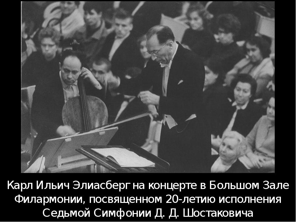 Карл Ильич Элиасберг на концерте в Большом Зале Филармонии, посвященном 20-ле...