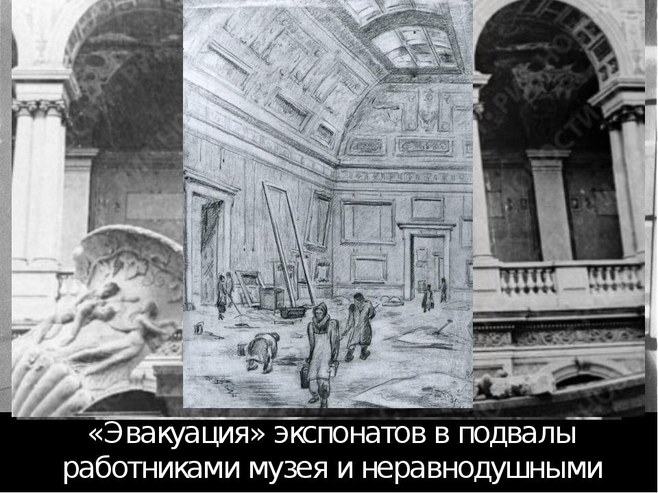 «Эвакуация» экспонатов в подвалы работниками музея и неравнодушными ленинград...