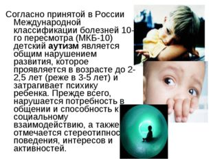 Согласно принятой в России Международной классификации болезней 10-го пересмо