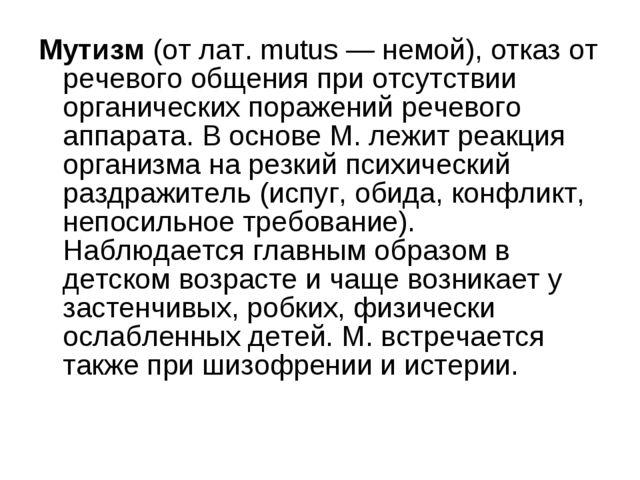 Мутизм (от лат. mutus — немой), отказ от речевого общения при отсутствии орга...