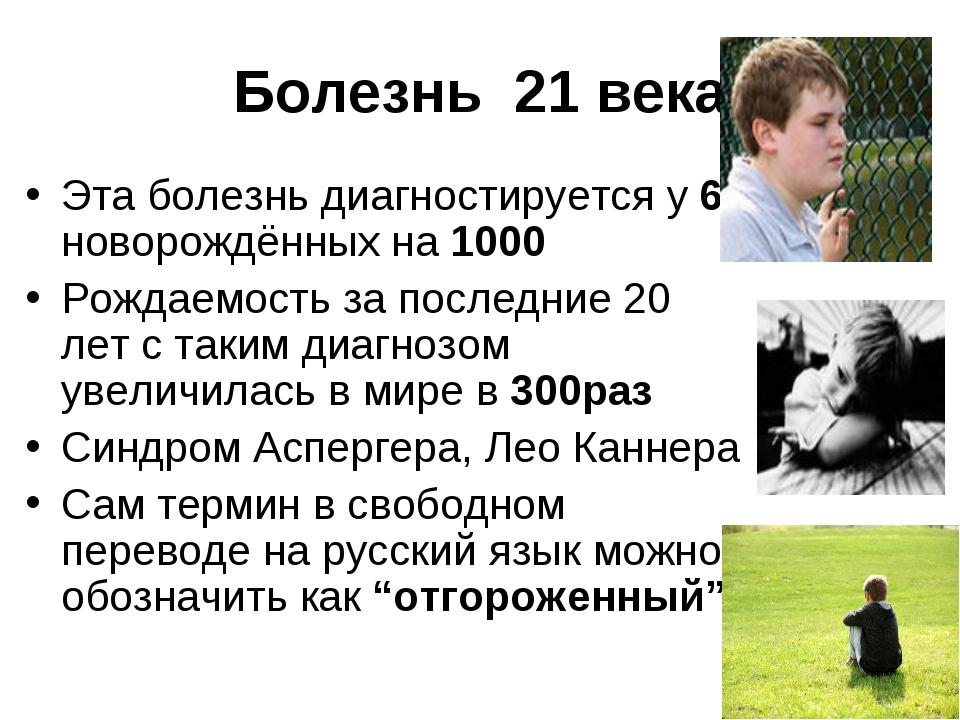 Болезнь 21 века Эта болезнь диагностируется у 6 новорождённых на 1000 Рождаем...