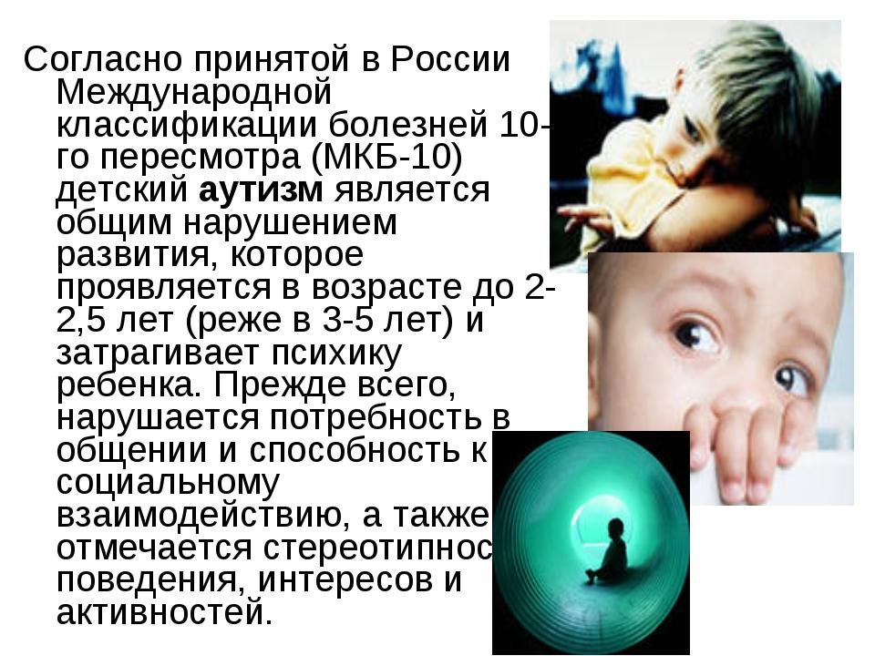 Согласно принятой в России Международной классификации болезней 10-го пересмо...
