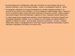 Булатов вернулся в Слободской в 1949 году. Уголовник, кто ему поверит? Да он