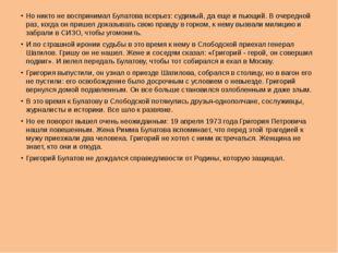 Но никто не воспринимал Булатова всерьез: судимый, да еще и пьющий. В очередн
