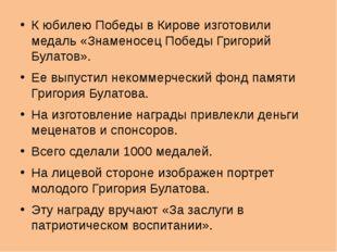 К юбилею Победы в Кирове изготовили медаль «Знаменосец Победы Григорий Булато