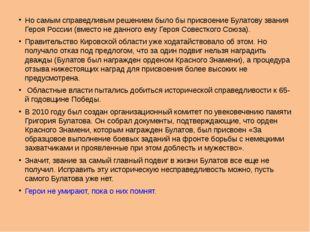 Но самым справедливым решением было бы присвоение Булатову звания Героя Росси