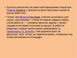 Булатов запечатлён на известной кинохронике оператораРомана Карменас флагом