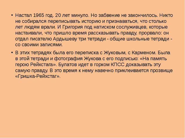 Настал 1965 год. 20 лет минуло. Но забвение не закончилось. Никто не собиралс...