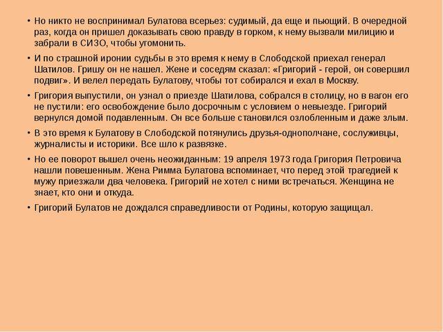 Но никто не воспринимал Булатова всерьез: судимый, да еще и пьющий. В очередн...