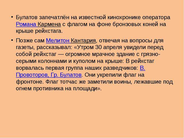 Булатов запечатлён на известной кинохронике оператораРомана Карменас флагом...