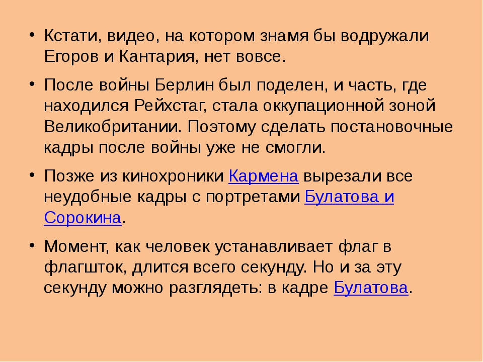 Кстати, видео, на котором знамя бы водружали Егоров и Кантария, нет вовсе. По...