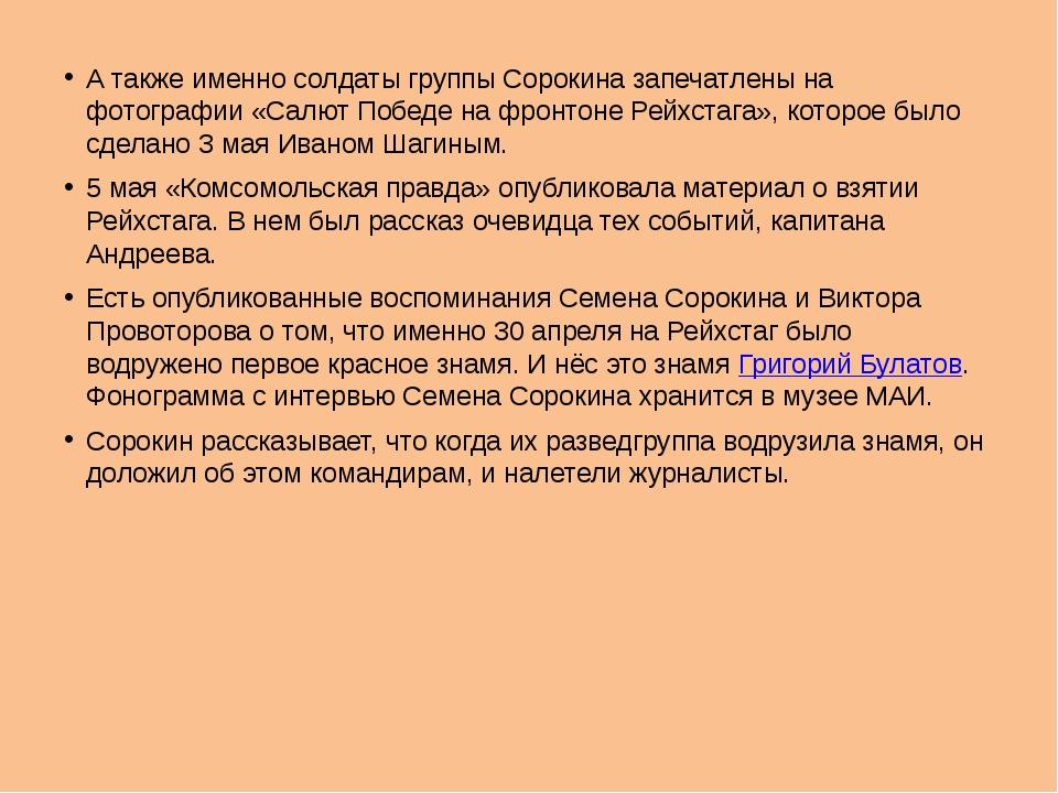 А также именно солдаты группы Сорокина запечатлены на фотографии «Салют Побед...