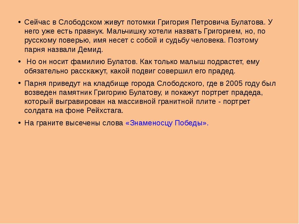 Сейчас в Слободском живут потомки Григория Петровича Булатова. У него уже ест...