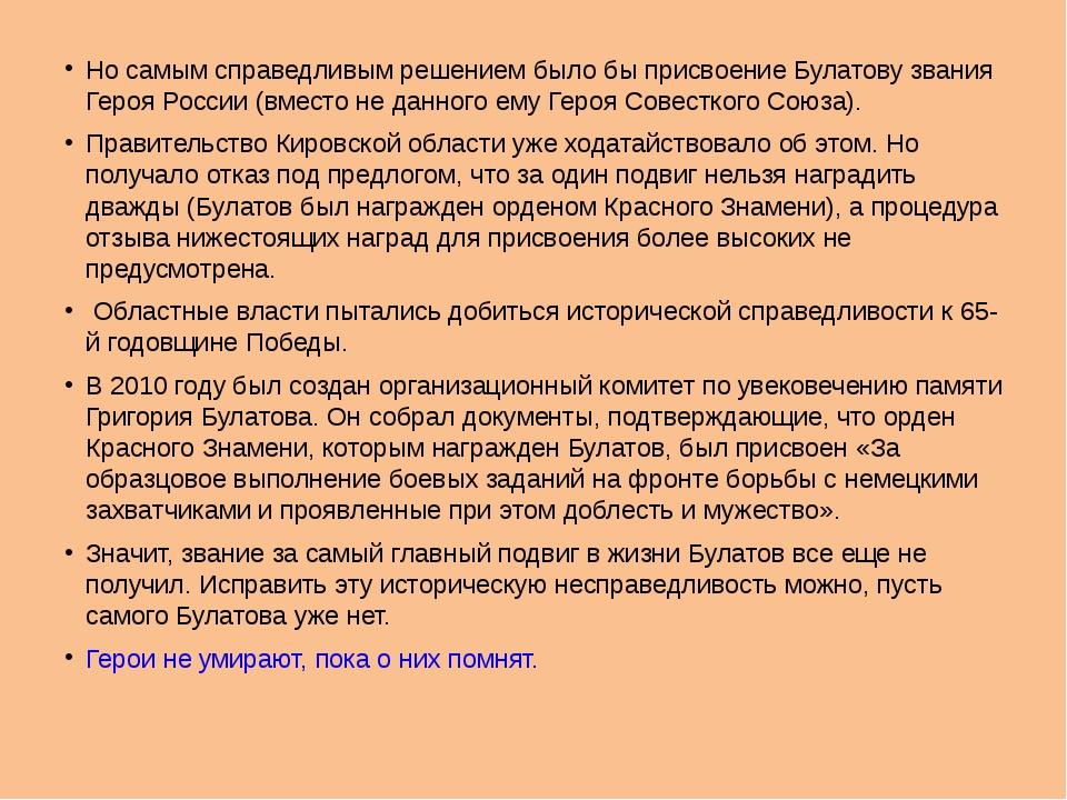 Но самым справедливым решением было бы присвоение Булатову звания Героя Росси...