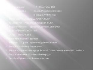 Дата рождения: 9 (21) октября 1896 Место рождения: Казань, Российская импер