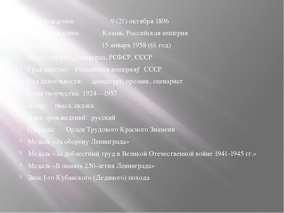 Дата рождения: 9 (21) октября 1896 Место рождения: Казань, Российская импер...