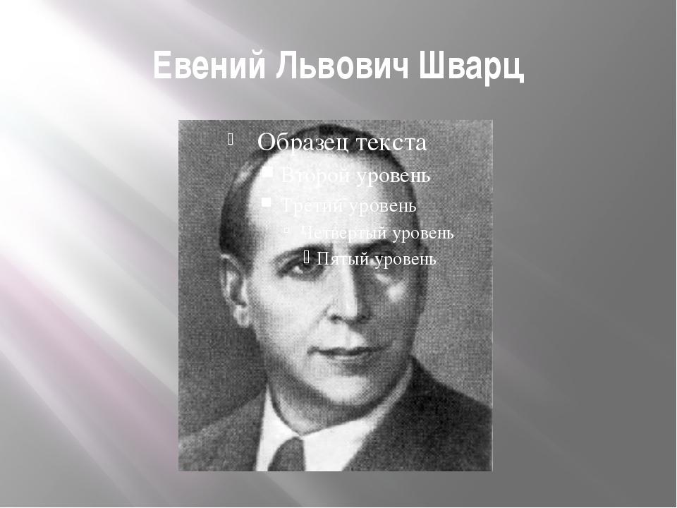 Евений Львович Шварц