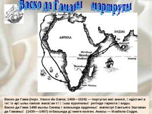 Васко де Гама (порт. Vasco da Gama; 1469—1524) — португал жиһанкезі, Үндіста
