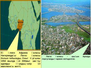 Лагос НИГЕРИЯ Ең үлкен Африка қаласы Нигериядағы Лагос қаласы болып табылады.