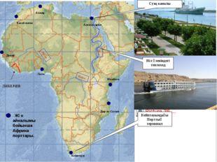 Александрия Алжир Дакар Касабланка Нил Лагос Момбаса Кейптаун Дар-эс-Салам ЛИ