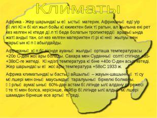 Африка - Жер шарындағы ең ыстық материк. Африканың едәуір бөлігі Күн бүкіл жы