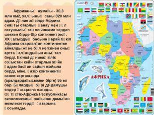 Африканың аумағы - 30,3 млн км2, халқының саны 820 млн адам. Дүние жүзінде А