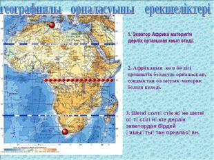 1. Экватор Африка материгін дерлік ортасынан киып өтеді. 2. Африканың көп бөл