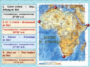 1. Солтүстікте – Эль-Абьяд мүйісі Географиялық координаталар 37°20' с.е . 2.