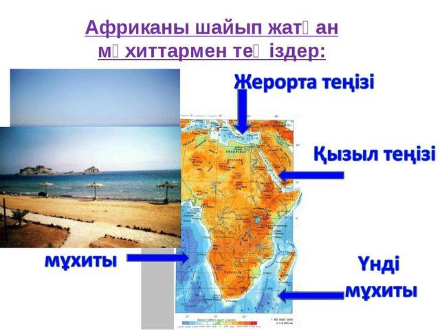 Африканы шайып жатқан мұхиттармен теңіздер: