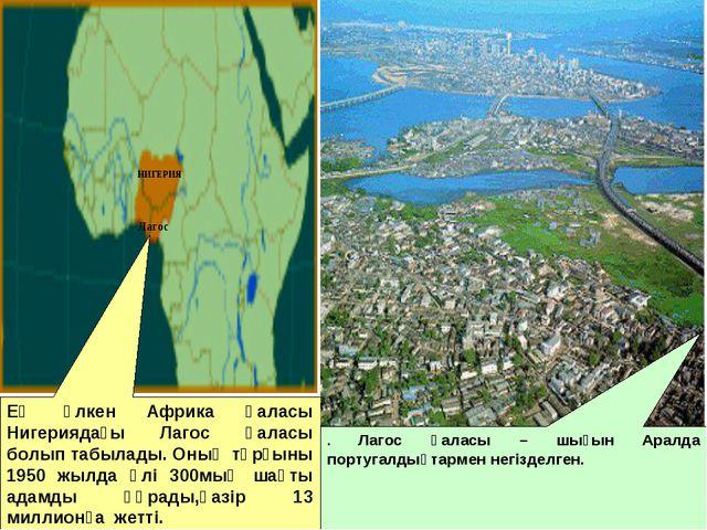 Лагос НИГЕРИЯ Ең үлкен Африка қаласы Нигериядағы Лагос қаласы болып табылады....