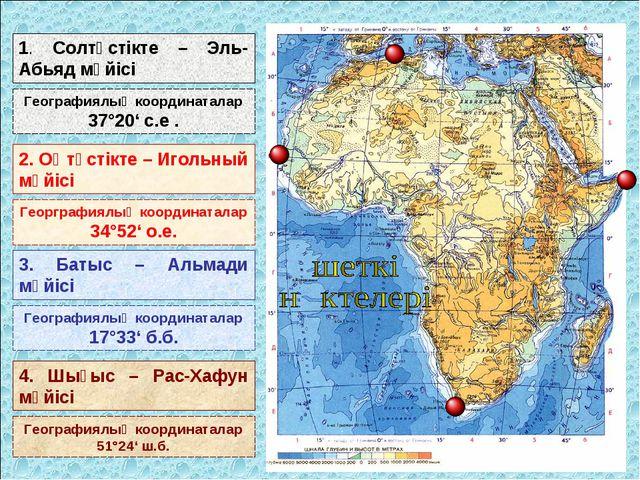 1. Солтүстікте – Эль-Абьяд мүйісі Географиялық координаталар 37°20' с.е . 2....