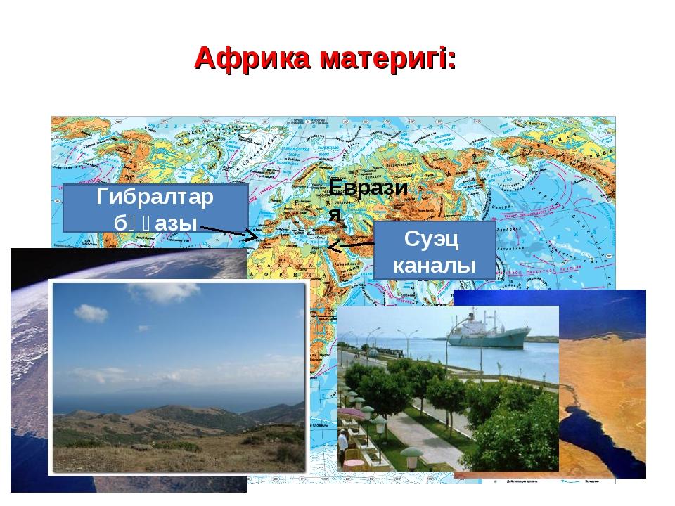 Африка материгі: Гибралтар бұғазы Суэц каналы Евразия