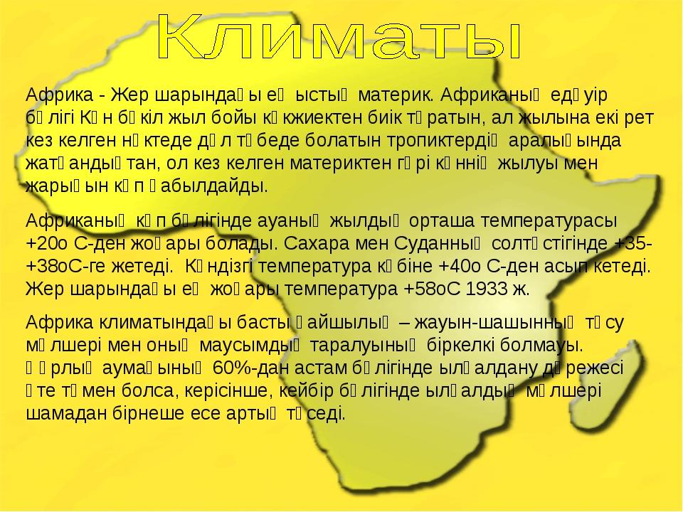 Африка - Жер шарындағы ең ыстық материк. Африканың едәуір бөлігі Күн бүкіл жы...