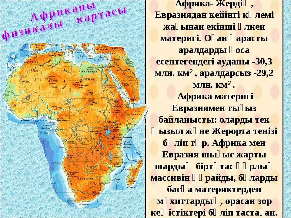 Африка- Жердің, Евразиядан кейінгі көлемі жағынан екінші үлкен материгі. Оған...