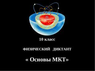 10 класс ФИЗИЧЕСКИЙ ДИКТАНТ « Основы МКТ»