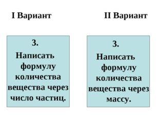 I Вариант II Вариант 3. Написать формулу количества вещества через число част