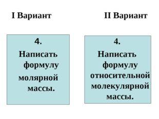 I Вариант II Вариант 4. Написать формулу молярной массы. 4. Написать формулу