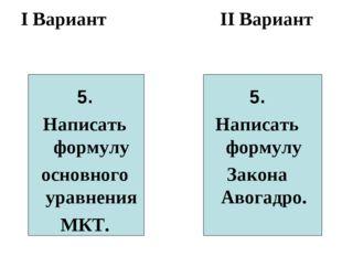 I Вариант II Вариант 5. Написать формулу основного уравнения МКТ. 5. Написать