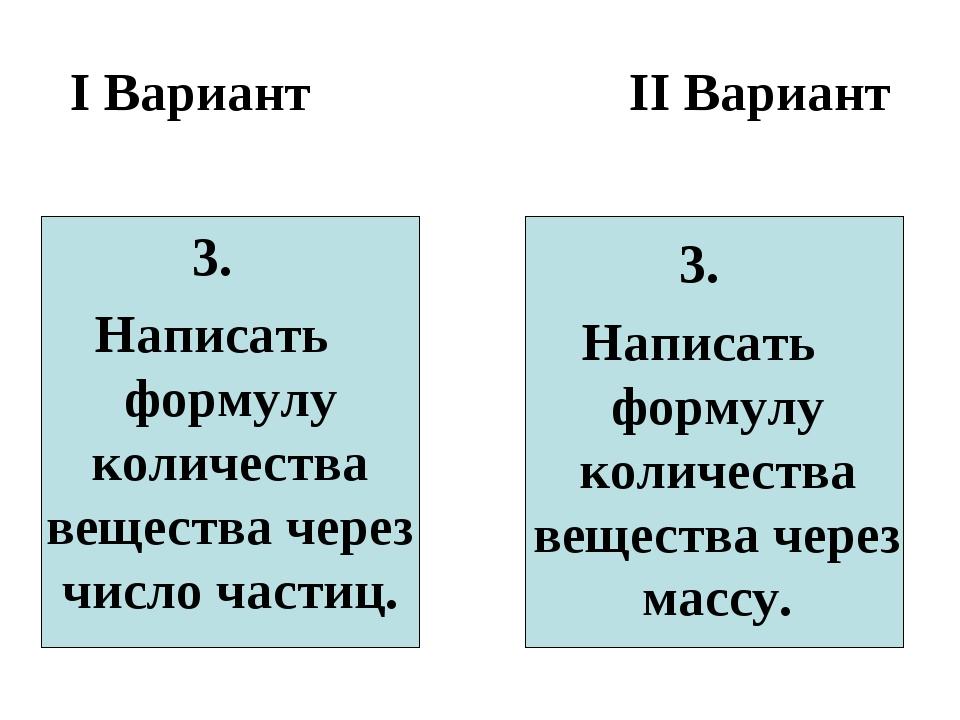 I Вариант II Вариант 3. Написать формулу количества вещества через число част...