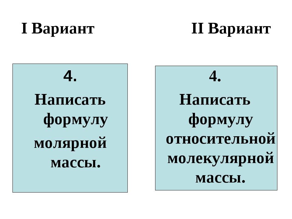 I Вариант II Вариант 4. Написать формулу молярной массы. 4. Написать формулу...
