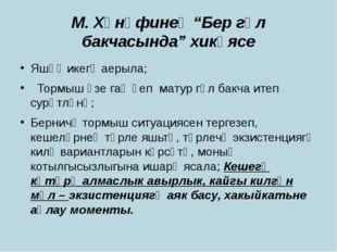 """М. Хәнәфинең """"Бер гөл бакчасында"""" хикәясе Яшәү икегә аерыла; Тормыш үзе гаҗәе"""