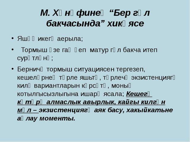 """М. Хәнәфинең """"Бер гөл бакчасында"""" хикәясе Яшәү икегә аерыла; Тормыш үзе гаҗәе..."""
