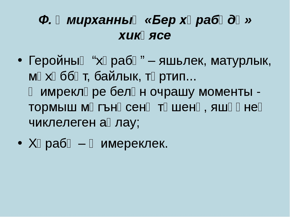 "Ф. Әмирханның «Бер хәрабәдә» хикәясе Геройның ""хәрабә"" – яшьлек, матурлык, мә..."
